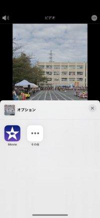 iOS 13 ビデオ編集 iMovie