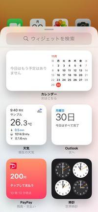 iOS 14 ホーム画面にウィジェット