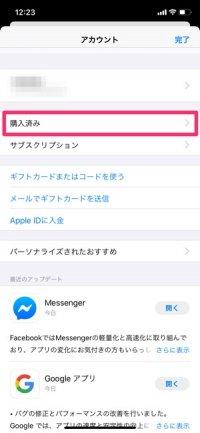 App Store アプリの購入履歴を確認する方法