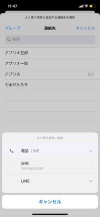 【iPhone】「よく使う項目」から電話をかける