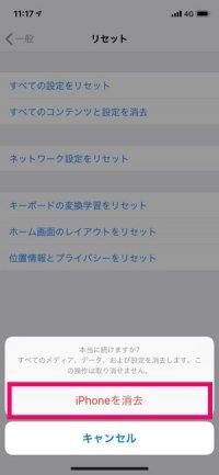 iPhone 初期化 復元