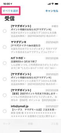 iPhone 全メール削除