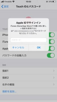 【Touch ID】iTunes Store / App Storeで購入する