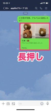 【LINEアルバム】アルバムの投稿を非表示にする
