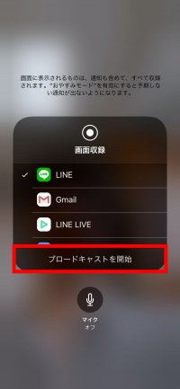 LINE 画面共有 画面シェア