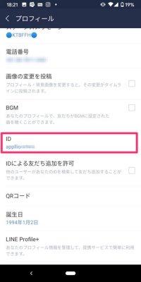 自分のLINE IDを確認する方法