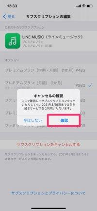【LINE MUSIC】解約する方法(iPhone)
