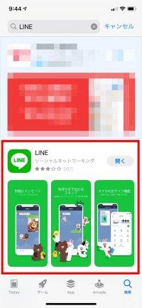 LINEアプリ バージョン 確認