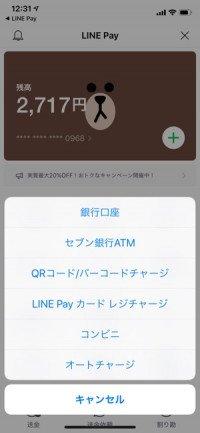 LINE Payアプリ 使い方