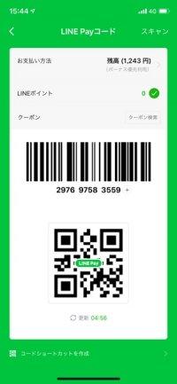 LINE Pay コンビニ 支払い チャージ