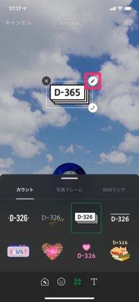 【LINE デコレーション機能】ウィジェット(カウント)