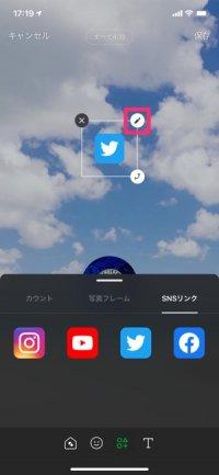 【LINE デコレーション機能】ウィジェット(SNSリンク)