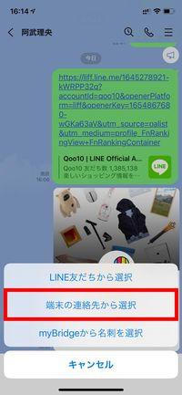 LINE 友達以外 連絡先 紹介送信