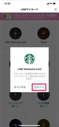 「LINEスタバカード」の特徴と使い方 公式アプリのスタバカードとは何が違う?