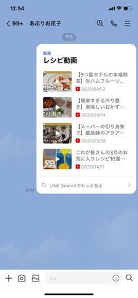 【LINE】トークルーム検索