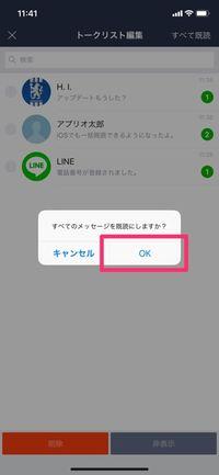 LINE iOSアップデート9.1.0 一括既読③