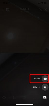 LINE 画面共有 YouTube 2人