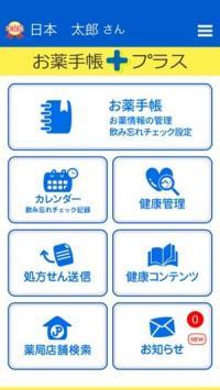 お薬手帳アプリ おすすめ 使い方