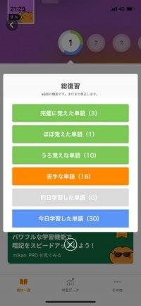 【mikan】学習記録