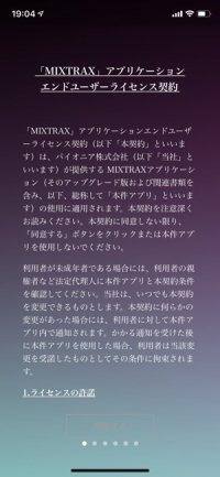 【MIXTRAX】楽曲の解析