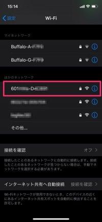 【モバイルWi-Fiルーター】接続方法