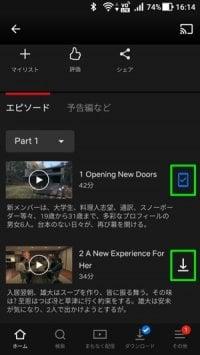 Netflix:スマートダウンロード