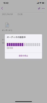 【OneNote】ボイスメモ