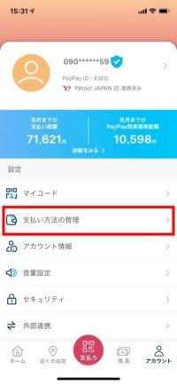 PayPay ペイペイ オートチャージ