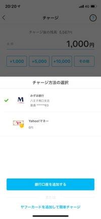 PayPay 銀行口座 チャージ