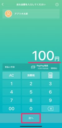 PayPay 送金 携帯電話番号またはPayPay ID宛に送る