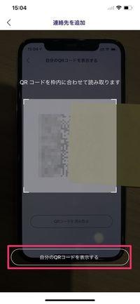 【楽天リンク】連絡先を登録する(QRコード)