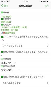 Suica 定期 書 モバイル 券 領収