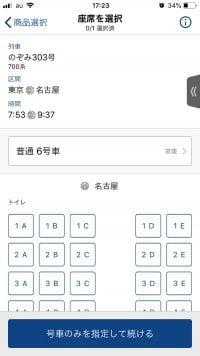 モバイルSuica特急券 スマートEX タッチでGO!新幹線