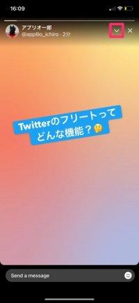 【Twitter】フリートをミュートする