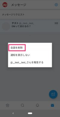 Twitter DM 削除 Android