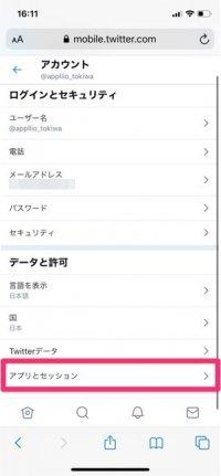 Twitter 連携アプリ 乗っ取り 解除