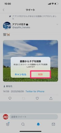 【Twitter】タグ付けの解除