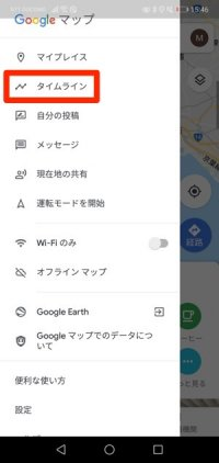 Googleマップ メニュー タイムラインを選択