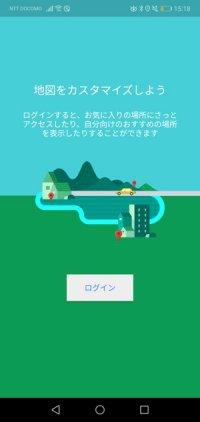 Googleマップ タイムライン ログイン