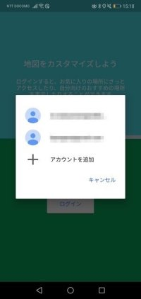 Googleマップ タイムライン ログイン アカウントを選択