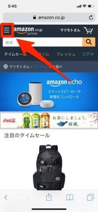 Amazonプライム ウェブサイト メニュー