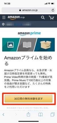 Amazonプライム 30日間の無料体験を試す