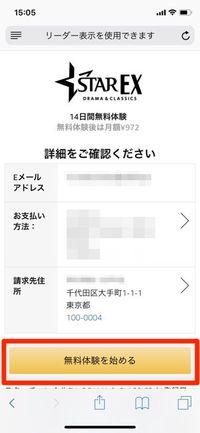 Eメールアドレス・支払い方法・請求先住所を確認 無料体験を始める