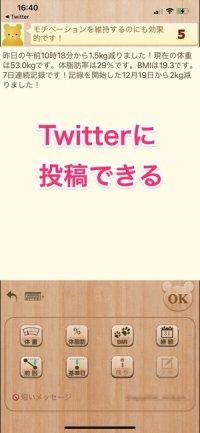 アプリからTwitterへ投稿できる