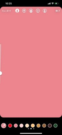 ピンク色に塗りつぶし