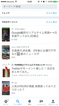 Twitter:もっと探す