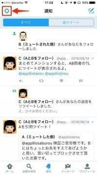 Twitter:キーワードをミュートする