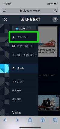 U-NEXTサイト メニュー アカウント