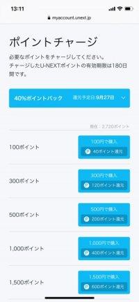 U-NEXTサイト メニュー アカウント ポイントチャージ