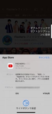 YouTube メンバーシップ iOSアプリ内課金